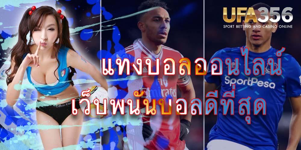เว็บพนันบอลดีที่สุดในไทย